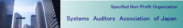 Systems Auditors Association of Japan